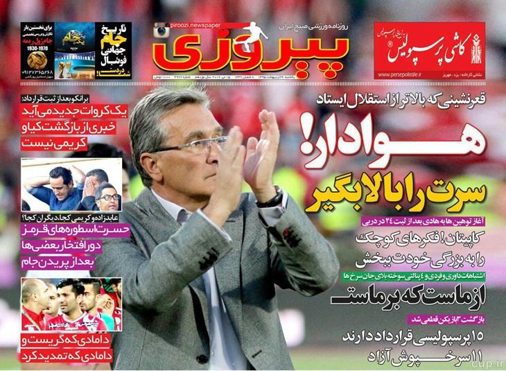 جلد پیروزی/یکشنبه 26 اردیبهشت 95