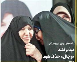 نمایش اجماع اصلاح طلبان بر سر رئیس مجلس/ ناگفتههای جالب تنها زن تاریخ خبرگان!