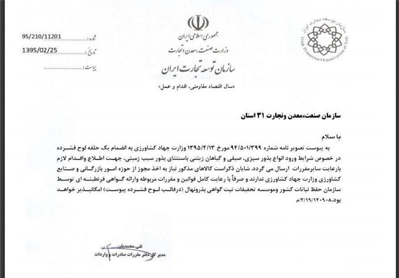 شرط اخذ مجوز برای واردات بذر سبزی و صیفی برداشته شد + سند
