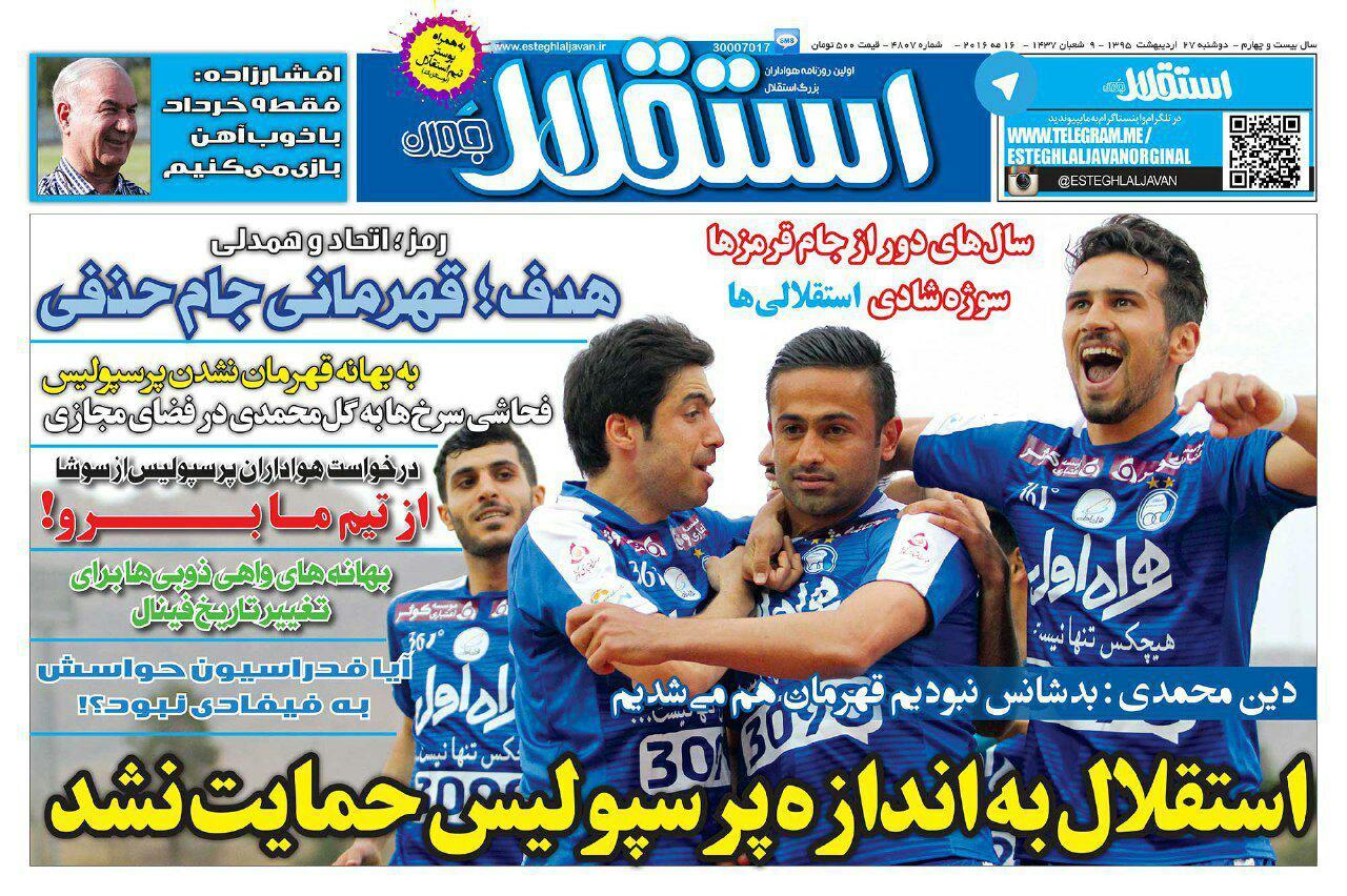 جلد استقلال جوان/دوشنبه 27 اردیبهشت 95
