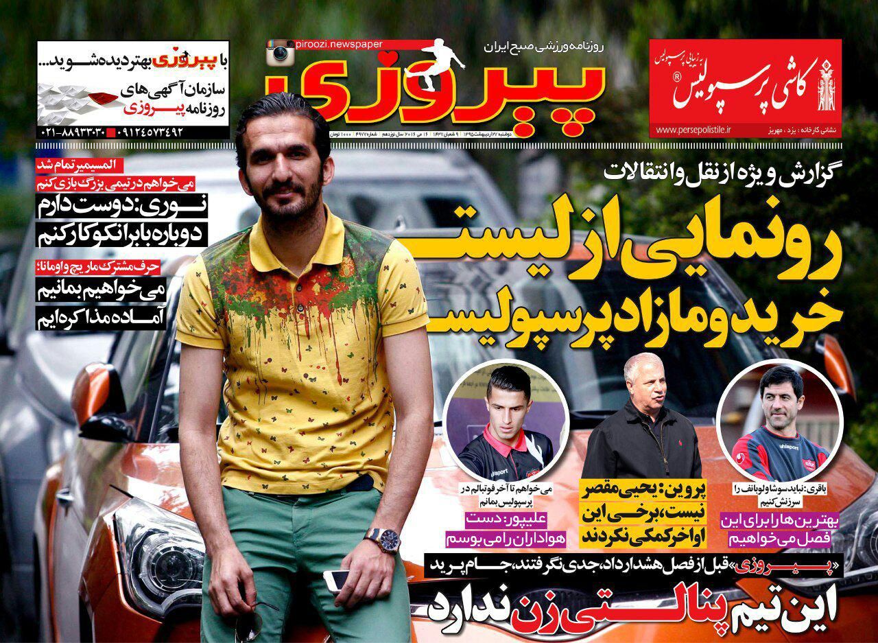 جلد پیروزی/دوشنبه 27 اردیبهشت 95
