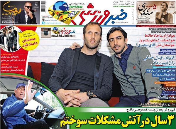 جلد خبر ورزشی/دوشنبه 27 اردیبهشت 95