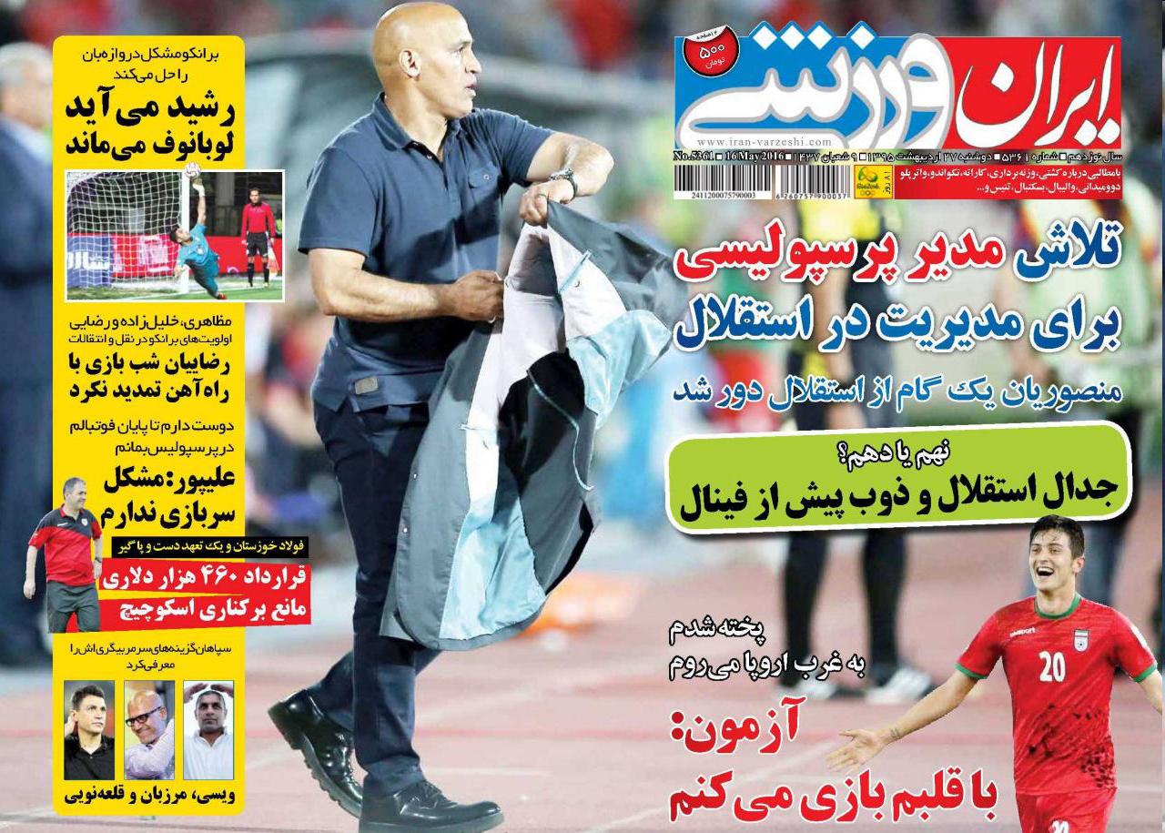 جلد ایران ورزشی/دوشنبه 27 اردیبهشت 95