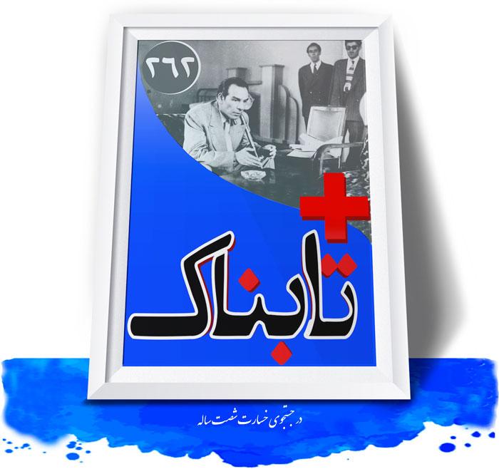 ویدیوی گفتههای جنجالی پرستویی درباره تلویزیون / ویدیوی افشاگری ناخواسته بازیگر لبنانی درباره پشت پرده سینمای ایران / آیا غرامت کودتای 28 مرداد را میگیریم؟!