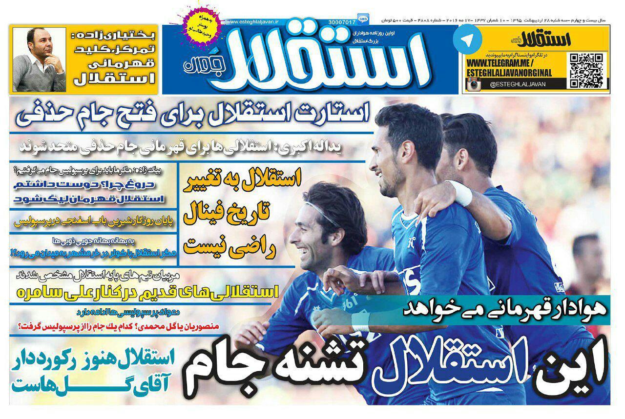 جلد استقلال جوان/سه شنبه 28 اردیبهشت 95