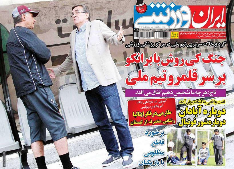 جلد ایران ورزشی/سه شنبه 28 اردیبهشت 95