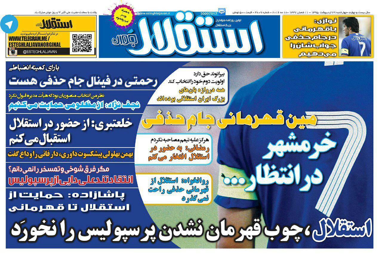 جلد استقلال جوان/چهارشنبه 29 اردیبهشت