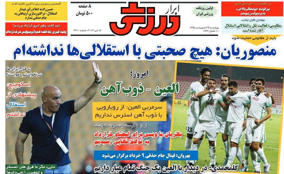 جلد ابرار ورزشی/چهارشنبه 29 اردیبهشت