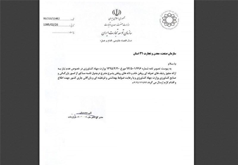 واردات ۲۰ نوع روغن همزمان با طرح خوداتکایی دانههای روغنی آزاد شد + سند