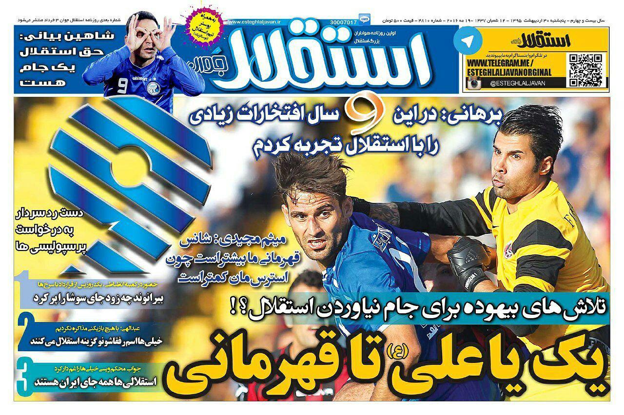 جلد استقلال جوان/پنجشنبه 30 اردیبهشت 95