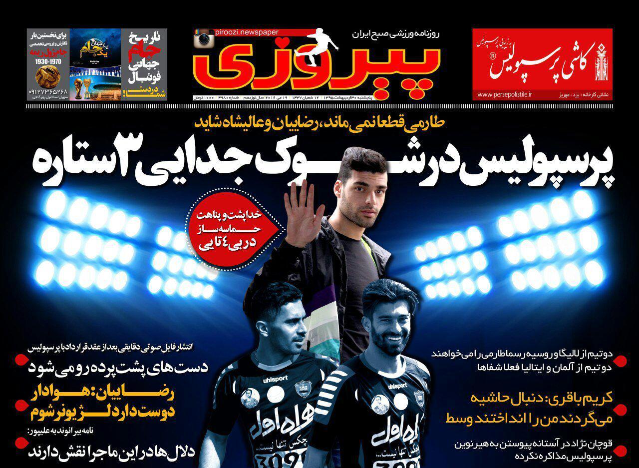 جلد پیروزی/پنجشنبه 30 اردیبهشت 95