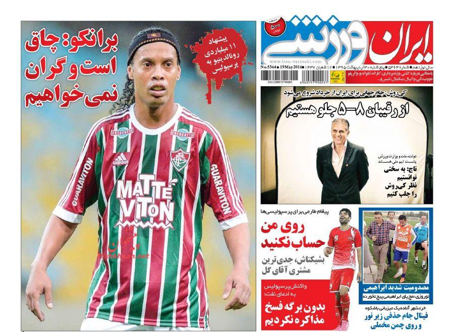 جلد ایران ورزشی/پنجشنبه 30 اردیبهشت 95