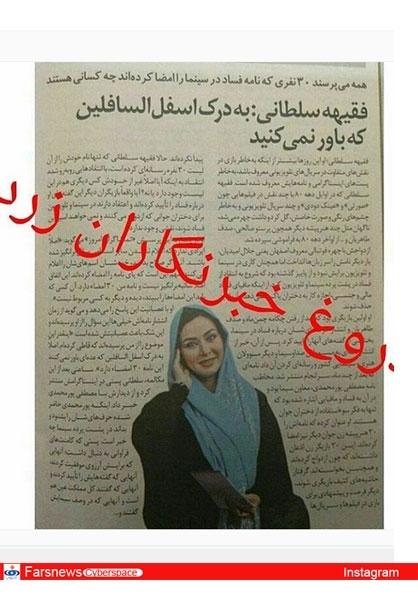 اعتراض فقیهه سلطانی به انتشار مصاحبه جعلی