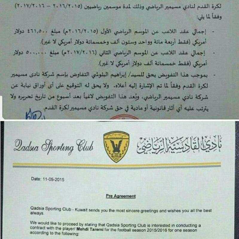 پیشنهاد رسمی تیم کویتی برای طارمی