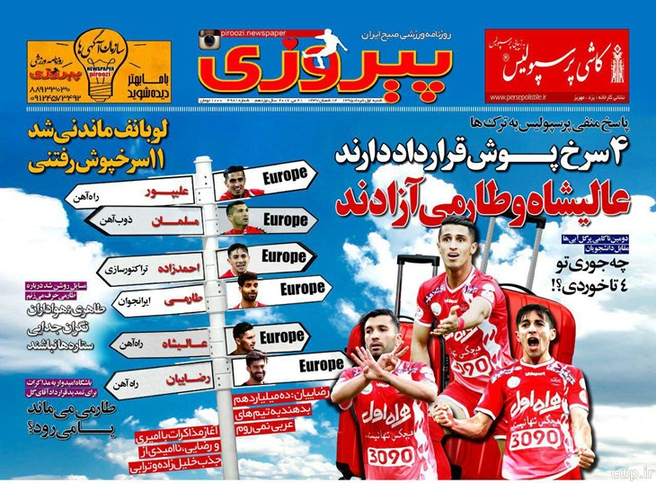 جلد پیروزی/شنبه 1 خرداد 95