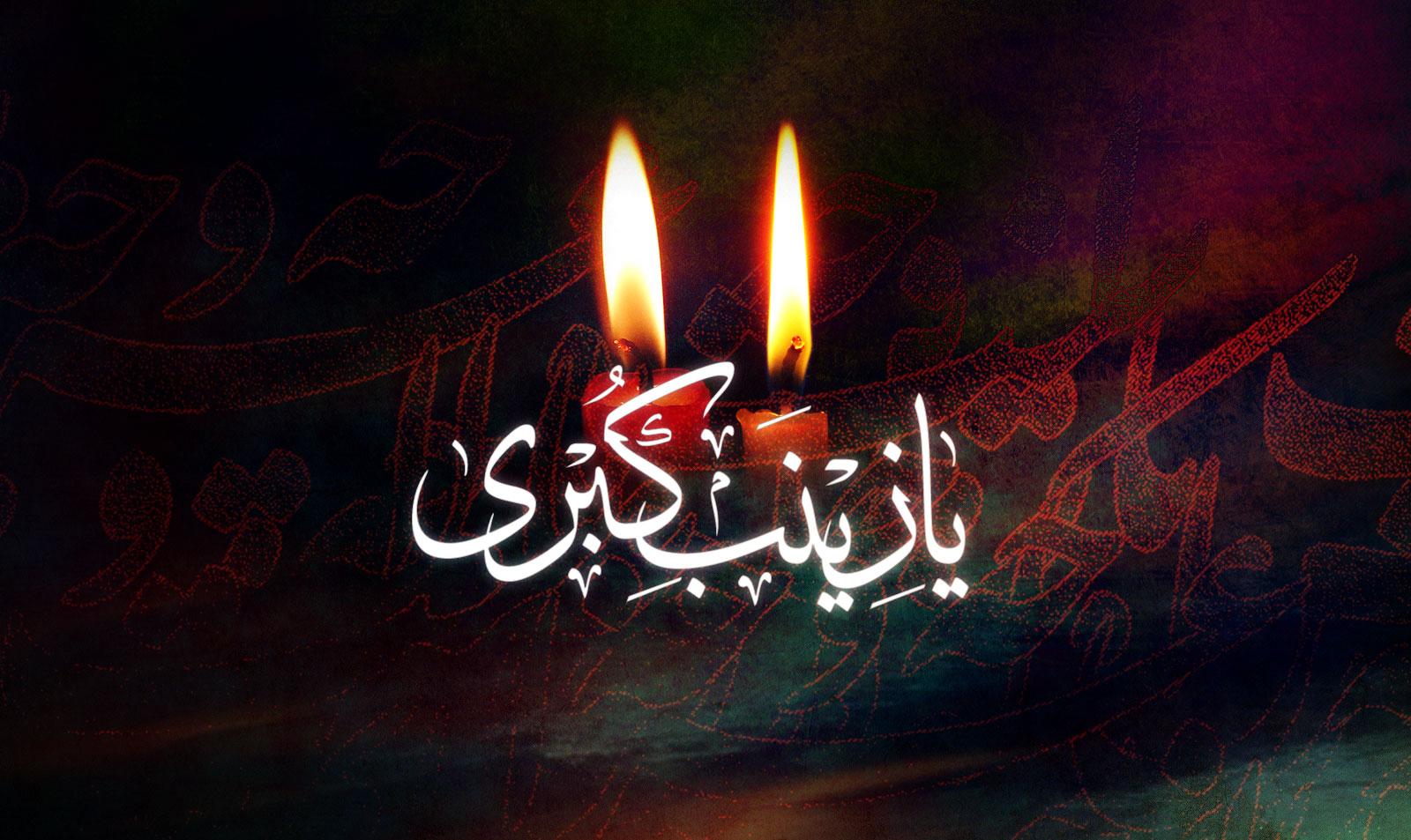 وفات حضرت زینب زندگینامه حضرت زینب حضرت زینب کبری