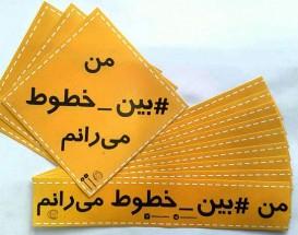پلیس راهنمایی و رانندگی تهران بزرگ به کمپین #بین_خطوط پیوست