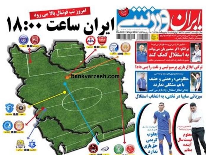 جلد ایران ورزشی/5شنبه 9 اردیبهشت95