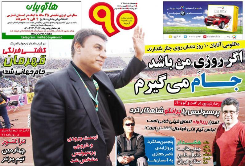 جلد 90/شنبه 1 خرداد 95