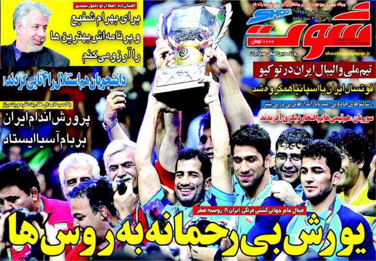 جلد شوت/شنبه 1 خرداد 95