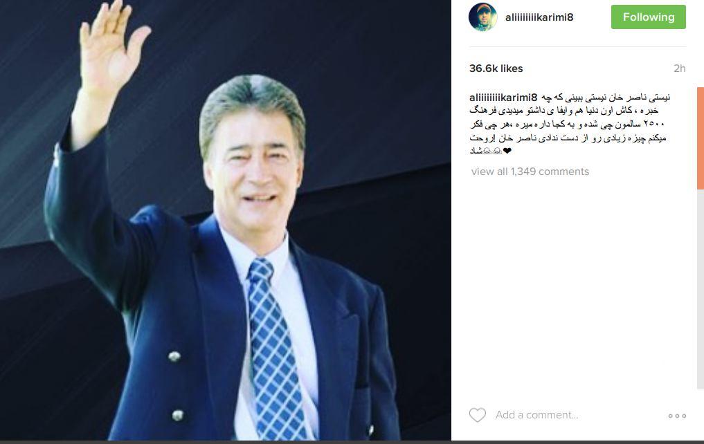 پست معنیدار علی کریمی برای حجازی