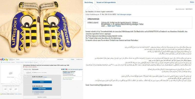 پیغام عابدزاده به تمام ایرانیان جهان: دستکش های من را دزدیده اند!