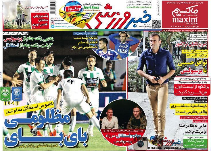 جلد خبرورزشی/دوشنبه ۱۰ خرداد