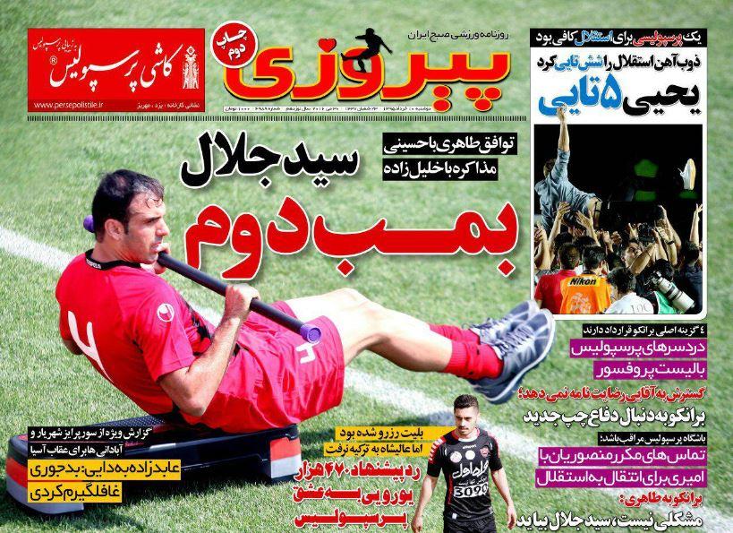 جلد پیروزی/دوشنبه ۱۰ خرداد