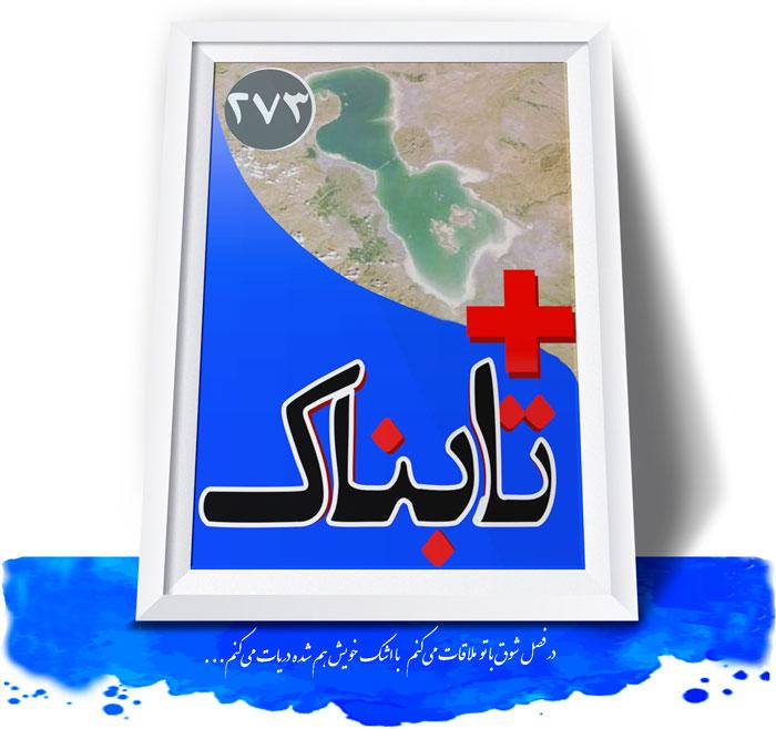 ویدیوهایی از دریاچه ارومیه که زنده شد / صحنه هایی از فیلمی درباره سانسور که اکران میشود / پشت پرده رژه هزار موتور سنگین در تهران