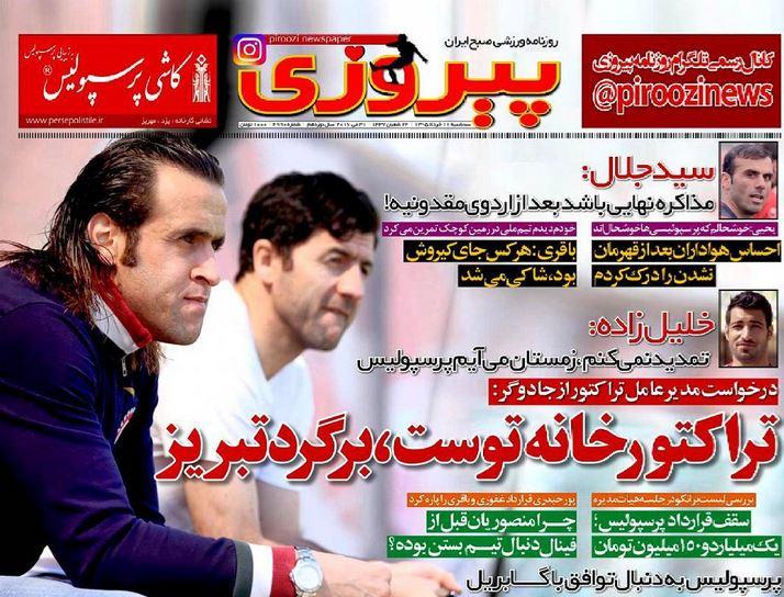 جلد پیروزی/سه شنبه 11 خرداد 95