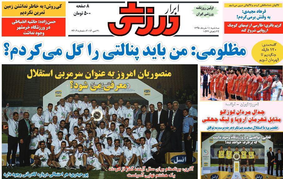 جلد ابرار ورزشی/سه شنبه 11 خرداد 95