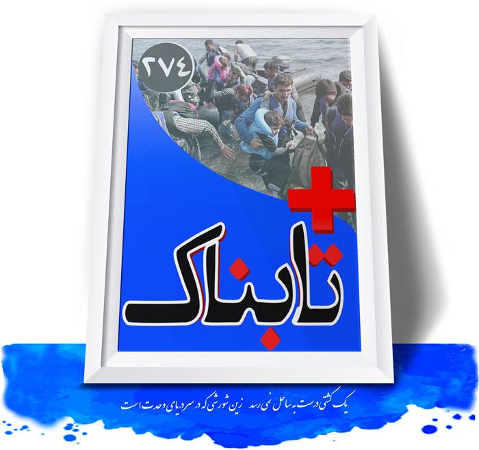 ویدیوی مرگ 880 مهاجر در نزدیک اروپا؛ چند نفر ایرانی بودند؟ / ویدیوی دیدنی از سرباز ایرانی-آمریکایی که مجسمه صدام را پایین کشید