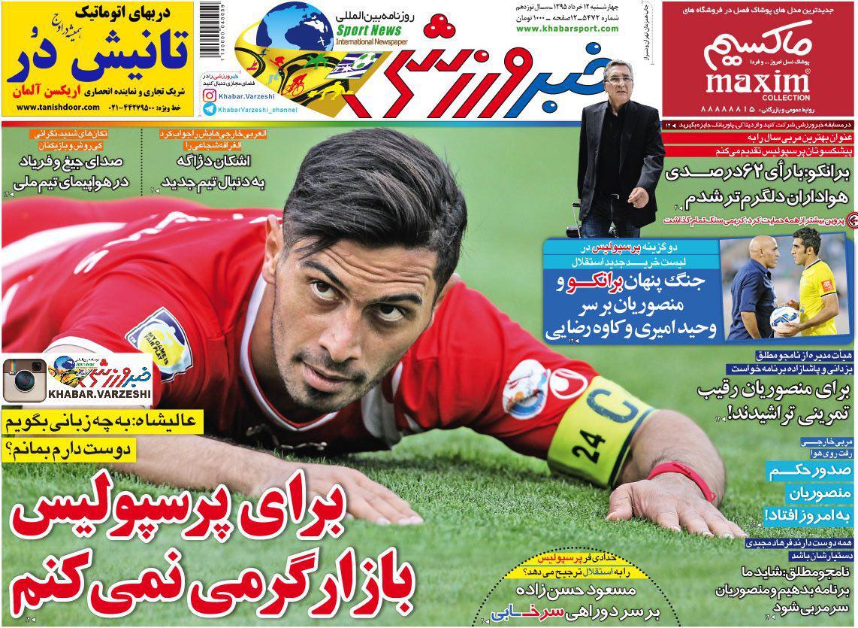 جلد خبر ورزشی/چهارشنبه 12 خرداد 95
