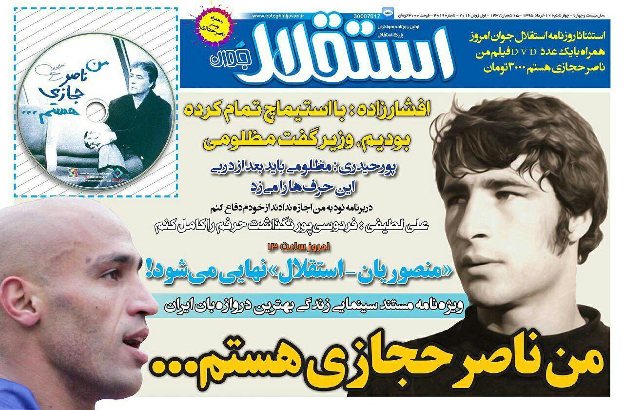 جلد استقلال جوان/چهارشنبه 12 خرداد 95