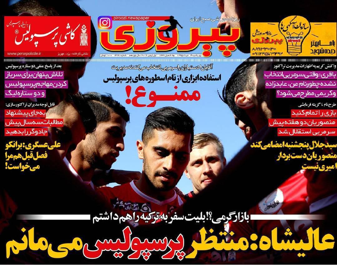 جلد پیروزی/چهارشنبه 12 خرداد 95