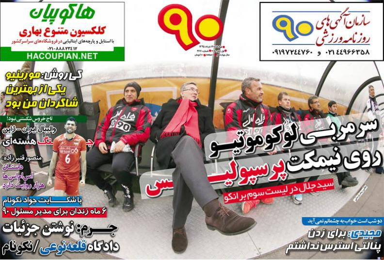 جلد 90/چهارشنبه 12 خرداد 95