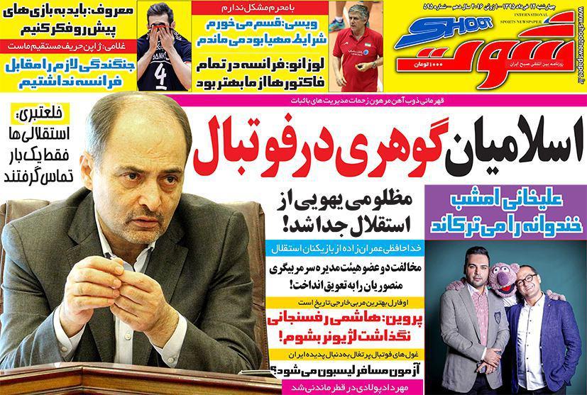 جلد شوت/چهارشنبه 12 خرداد 95