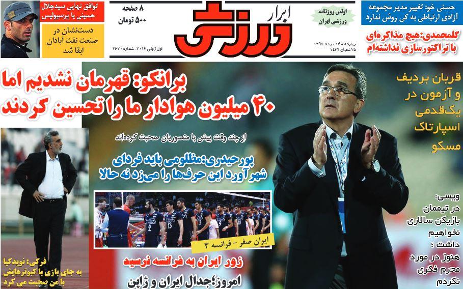 جلد ابرار ورزشی/چهارشنبه 12 خرداد 95