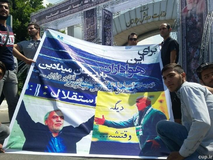 تجمع اعتراض آمیز هواداران استقلال مقابل وزارت ورزش