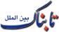 برای مقابله با ایران، از تروریستهای سوری حمایت میکنیم