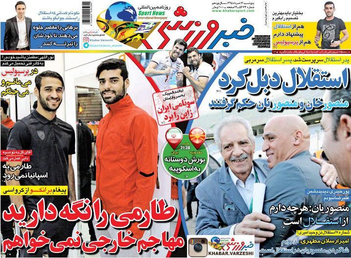 جلد خبرورزشی/پنجشنبه 13 خرداد 95