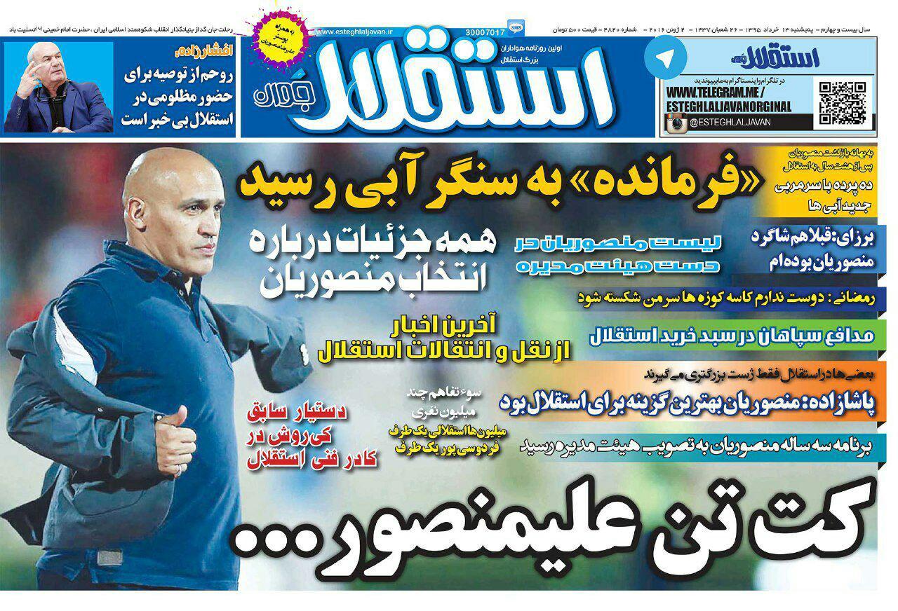 جلد استقلال جوان/پنجشنبه 13 خرداد 95