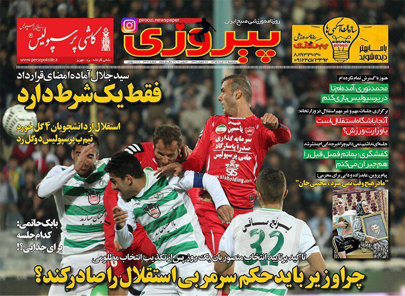 جلد پیروزی/پنجشنبه 13 خرداد 95