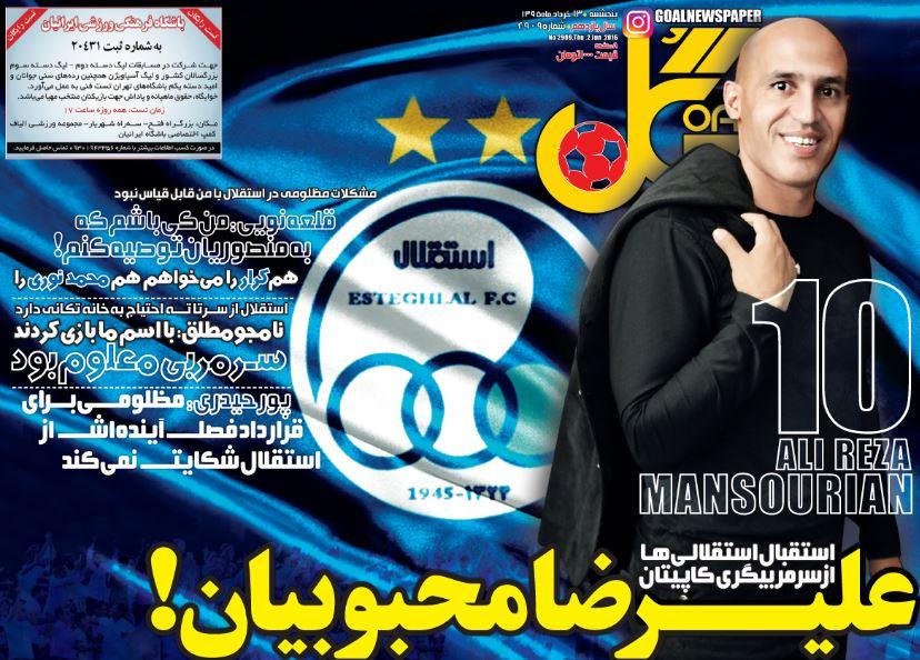 جلد گل/پنجشنبه 13 خرداد 95