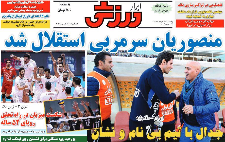 جلد ابرار ورزشی/پنجشنبه 13 خرداد 95