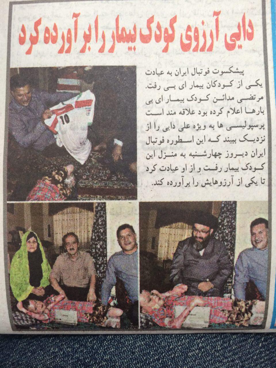 دایی آرزوی کودک بیمار را برآورده کرد+ تصاویر