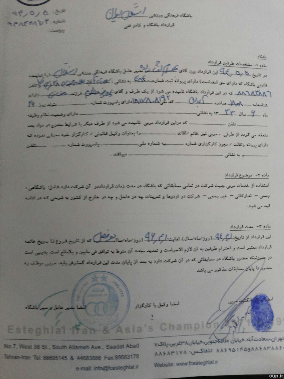 تصویر قرارداد 2 ساله مظلومی با استقلال/منصوریان چگونه سرمربی شد؟