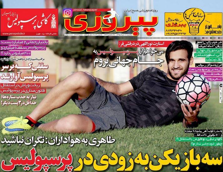 جلد پیروزی/یکشنبه 16 خرداد 95