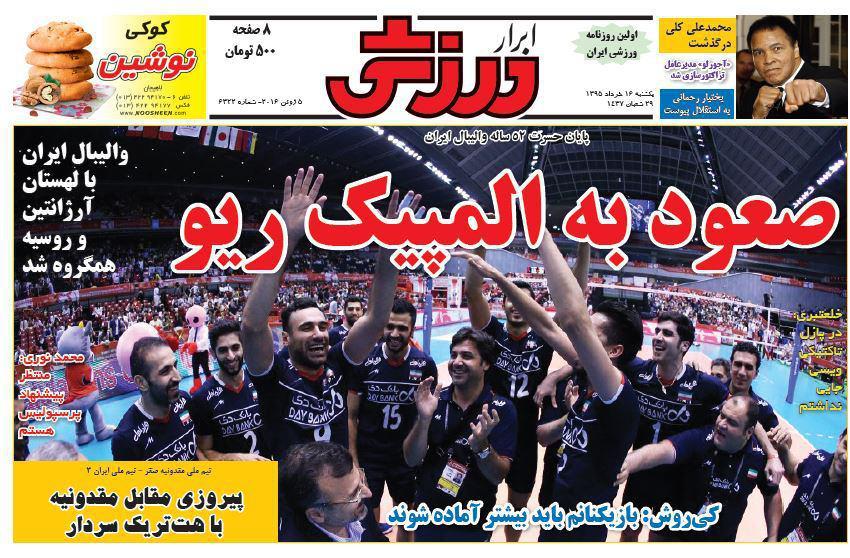 جلد ابرار ورزشی/یکشنبه 16 خرداد 95