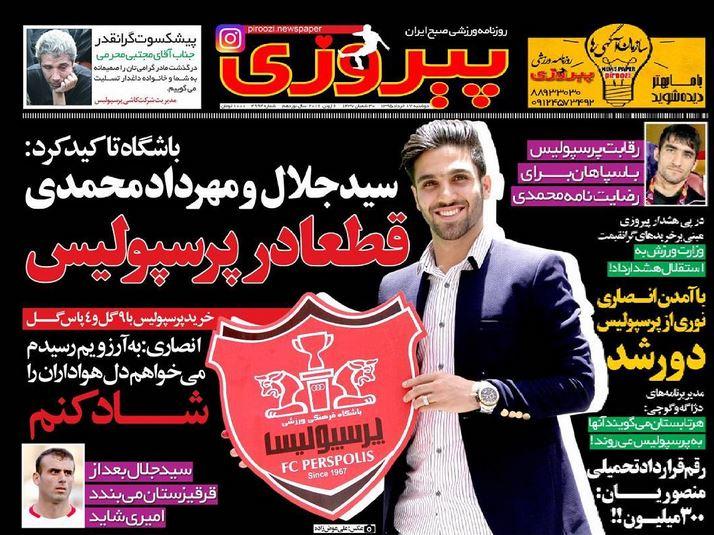 جلد پیروزی/دوشنبه 17 خرداد